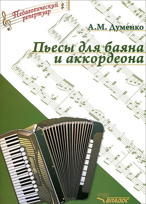 Фото А. М. Думенко А. М. Думенко. Пьесы для баяна и аккордеона. Купить  в РФ