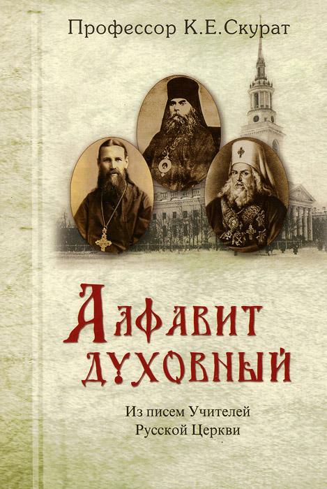 Фото К. Е. Скурат Алфавит духовный. Из писем учителей Русской Церкви. Купить  в РФ