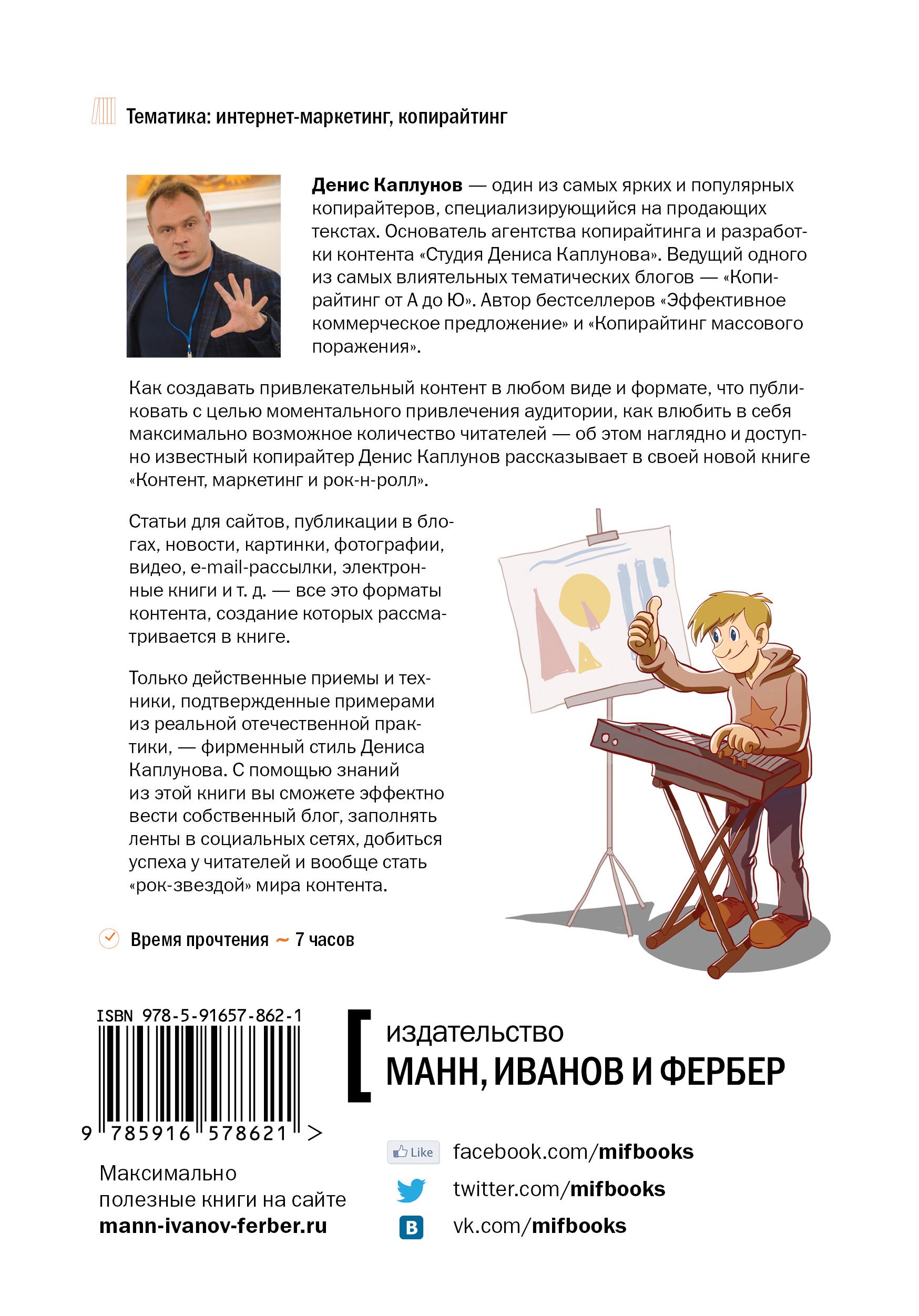КОНТЕНТ МАРКЕТИНГ И РОК Н РОЛЛ СКАЧАТЬ БЕСПЛАТНО