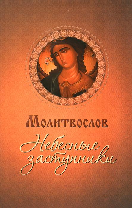 Фото Молитвослов. Небесные заступники. Купить  в РФ