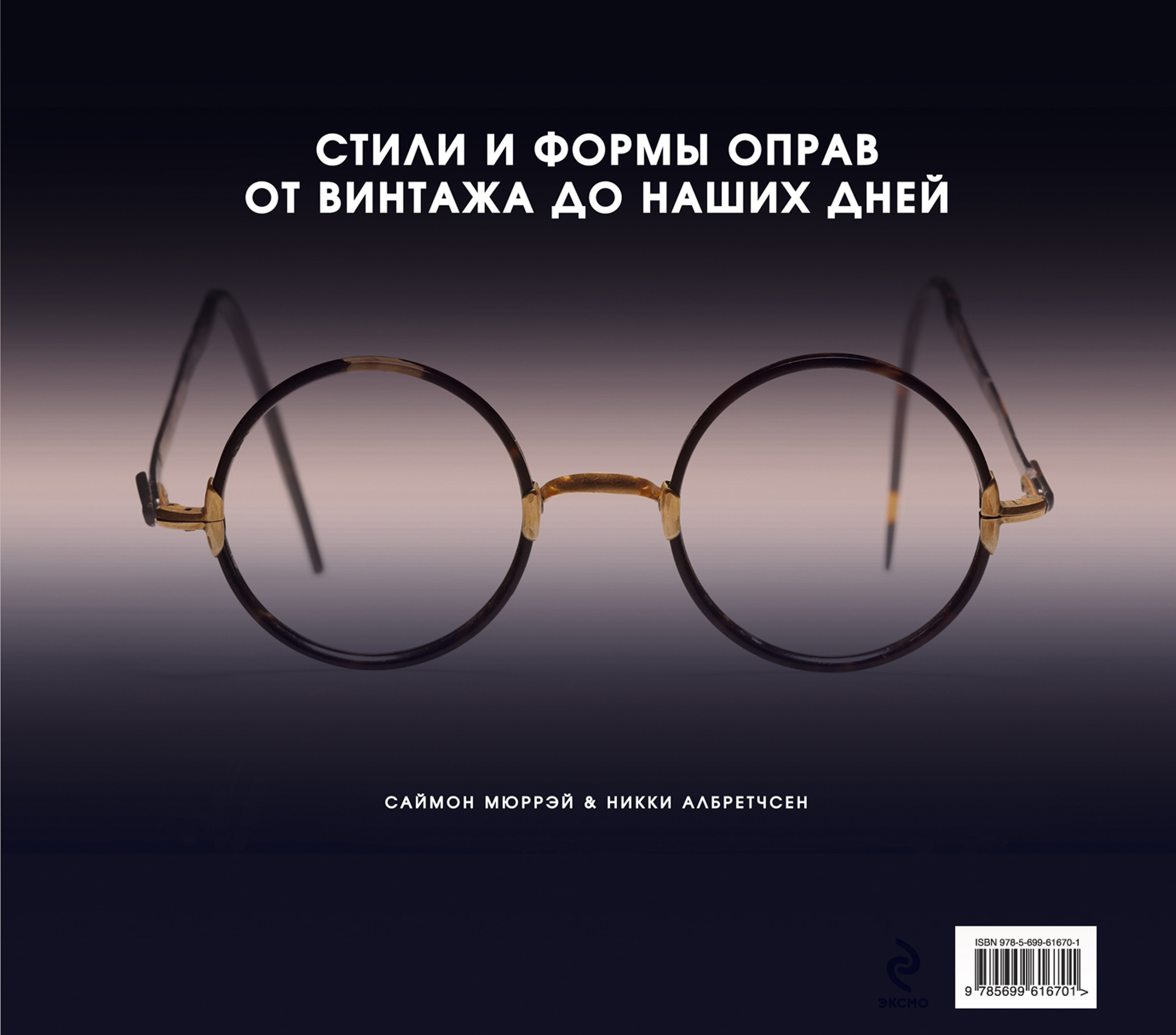 spectacles book of optics and school The book of optics by ibn -al haythram, better known by the singular name alhazan (965 -1040), a m uslim scientist, astronomer, and mathematician the translation of.
