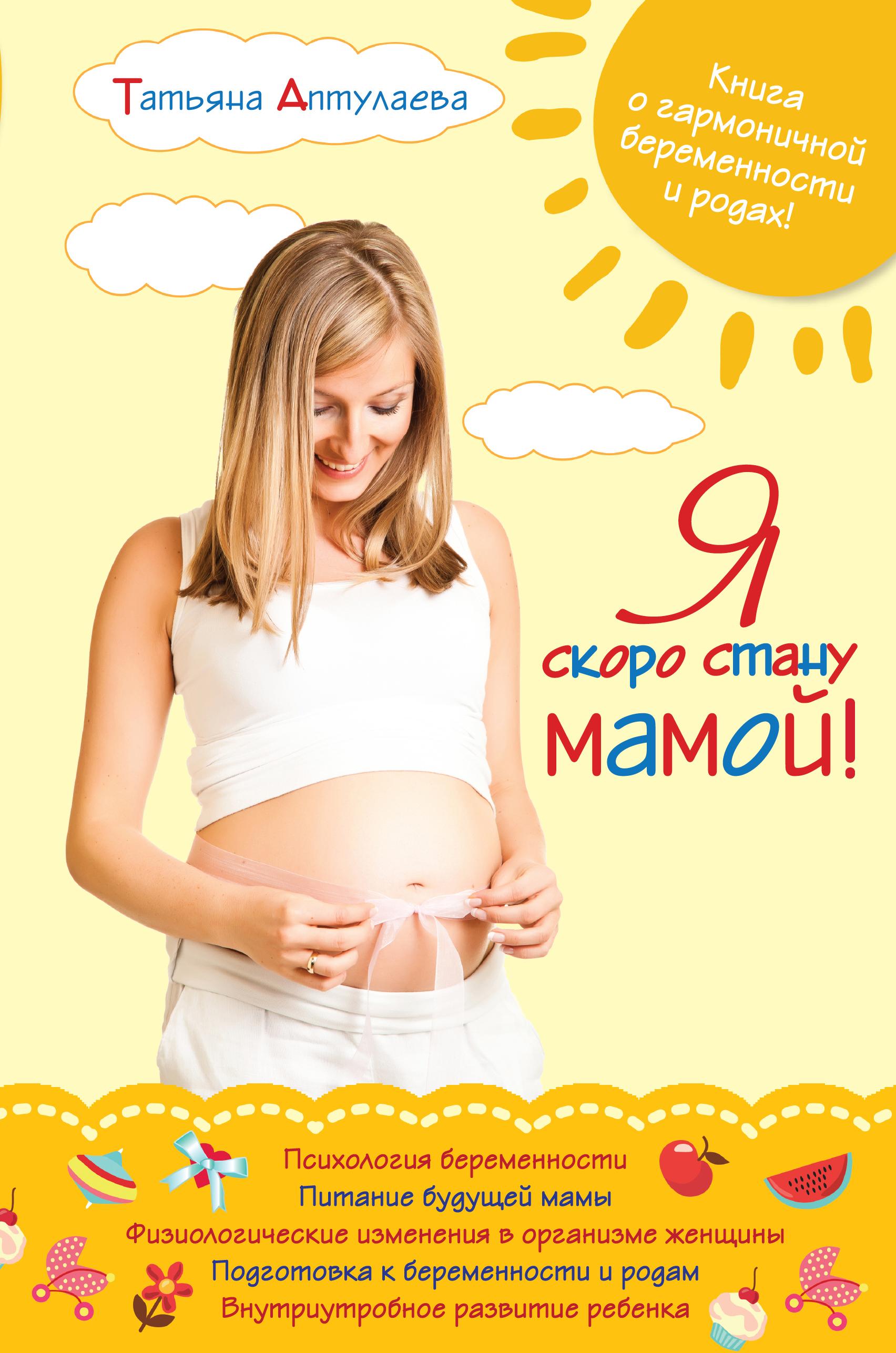 Поздравление ты скоро станешь мамой