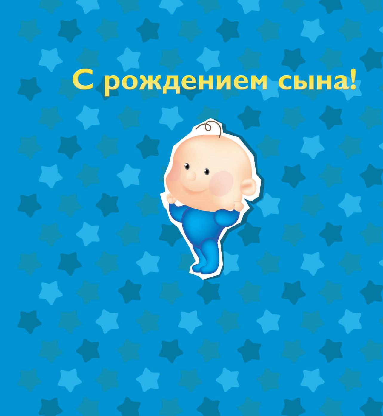 Поздравление для матери с рождением сына