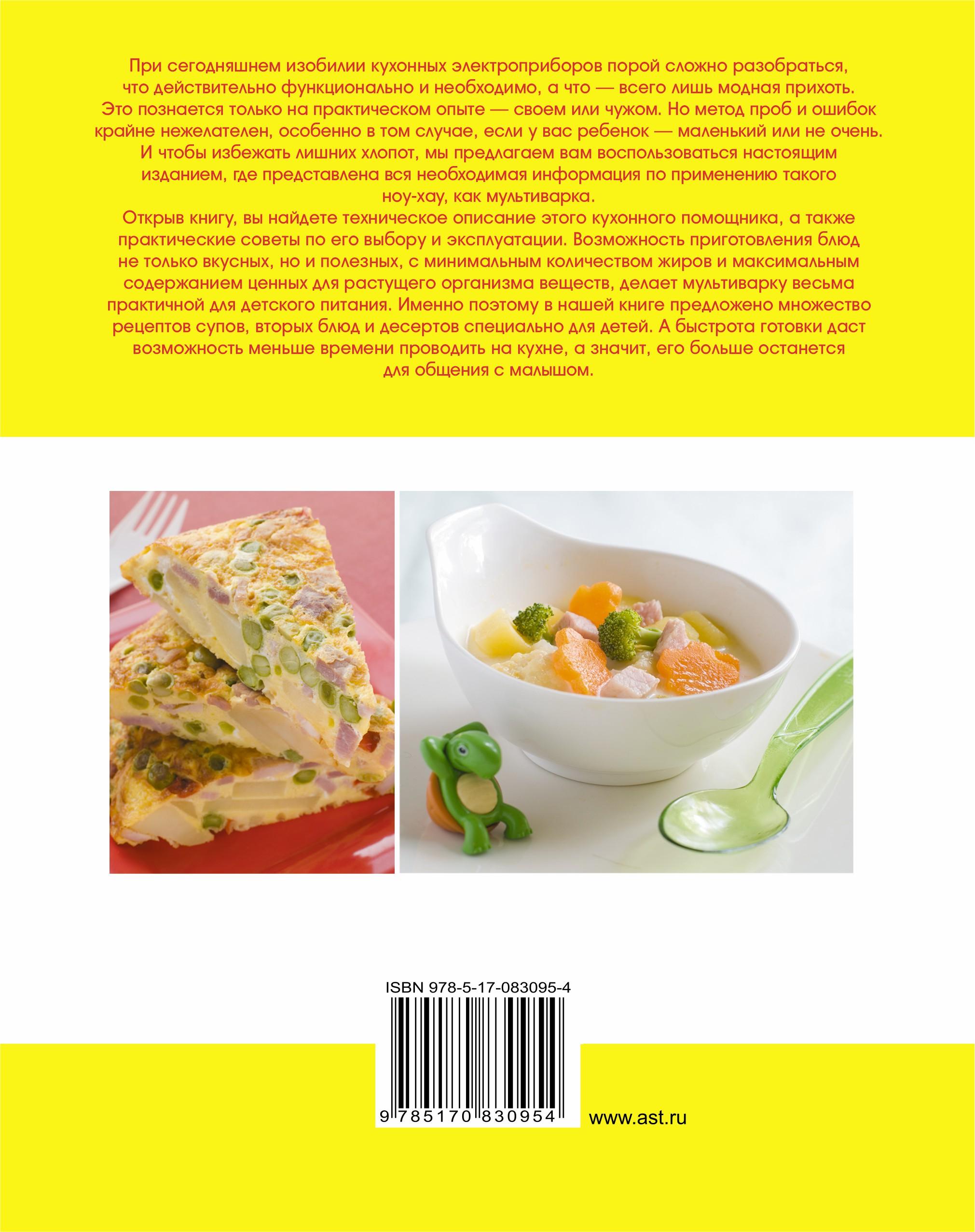 Вторые блюда для детей в мультиварке рецепты с фото