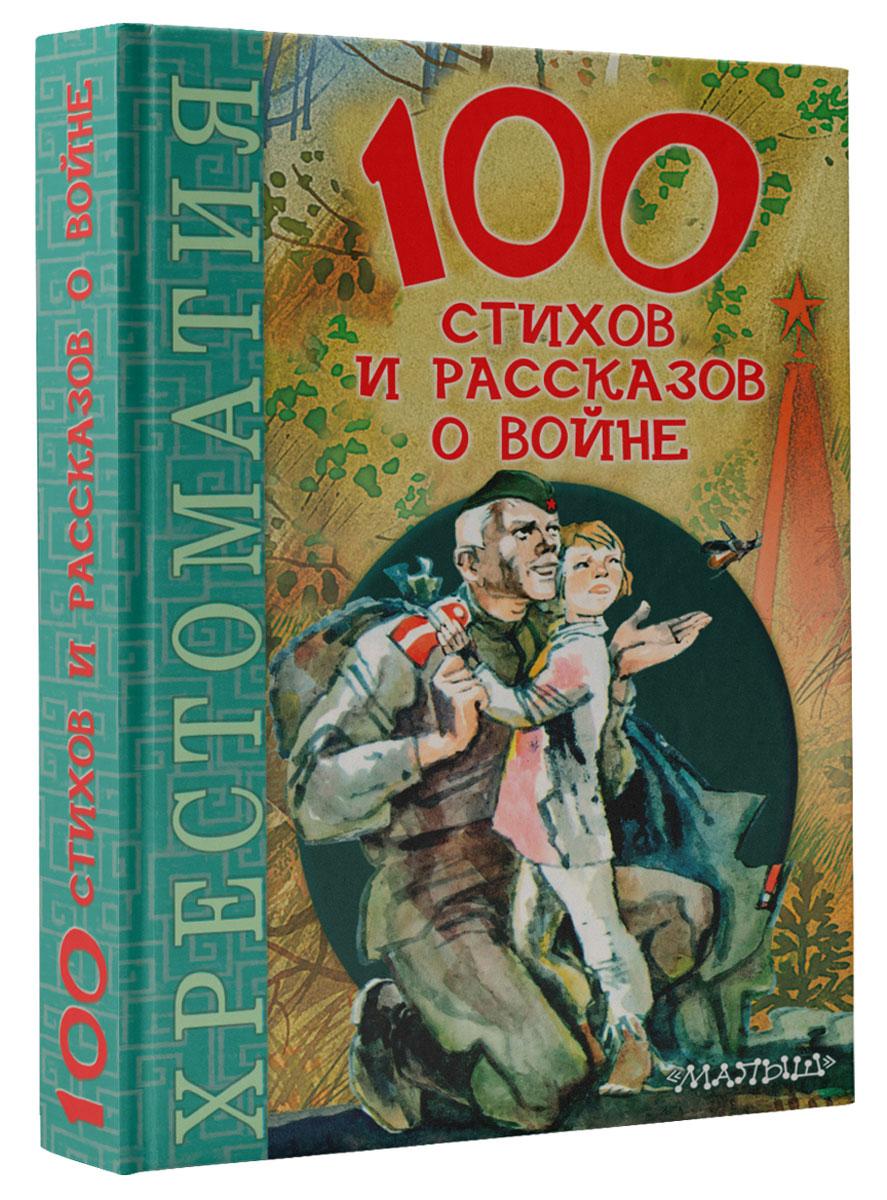 Фото 100 стихов и рассказов о войне. Купить  в РФ