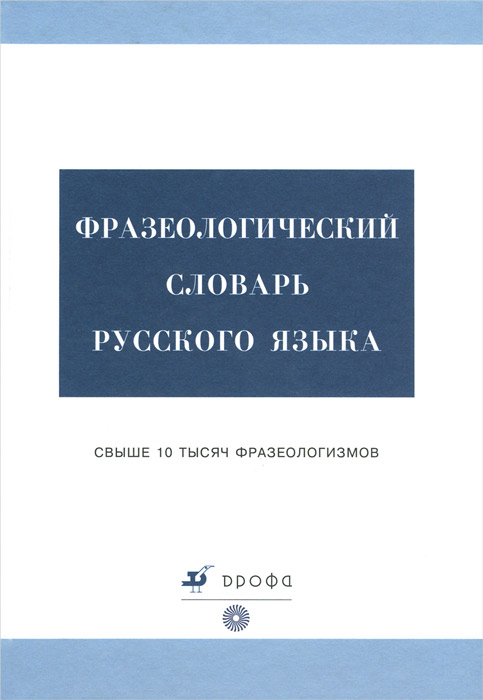 Фото Фразеологический словарь русского языка. Купить  в РФ