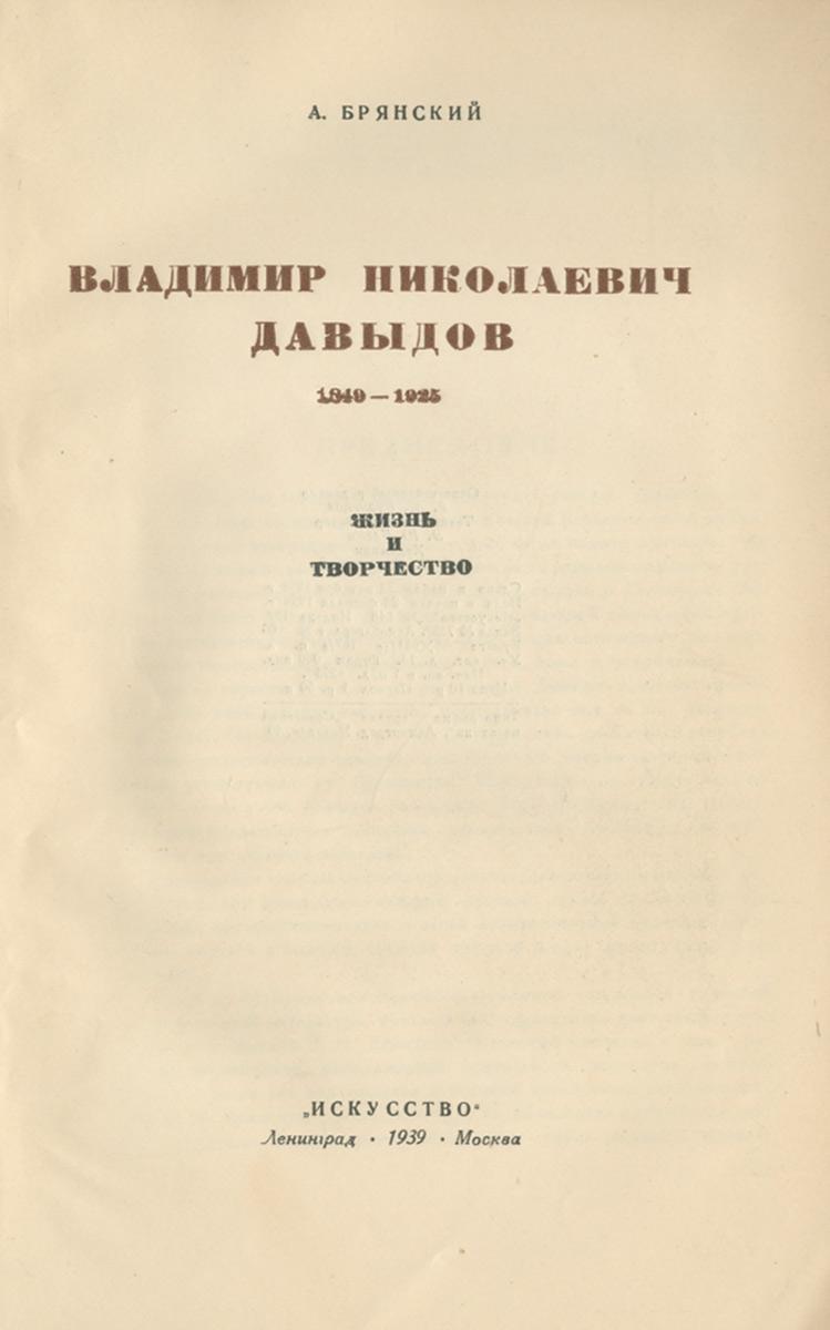 решебник давыдов н.а