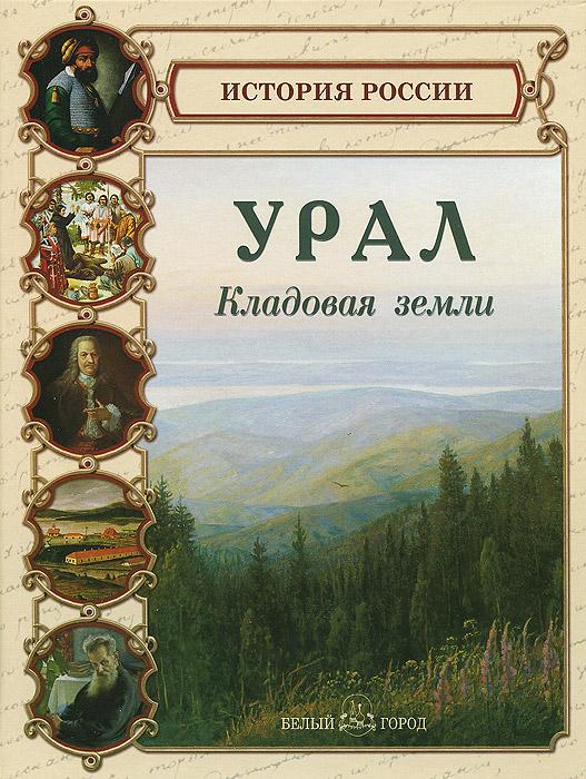 Фото Светлана Лаврова Урал. Кладовая земли. Купить  в РФ
