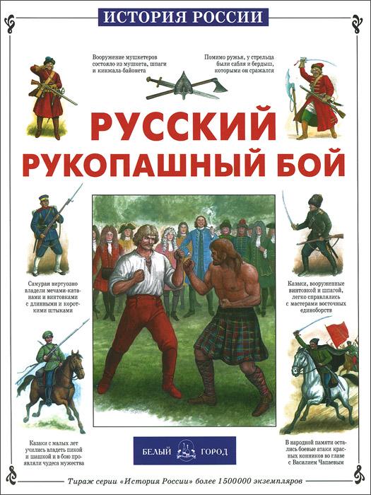 Фото Юрий Каштанов Русский рукопашный бой. Купить  в РФ