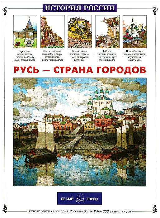 Фото Лариса Александрова Русь - страна городов. Купить  в РФ