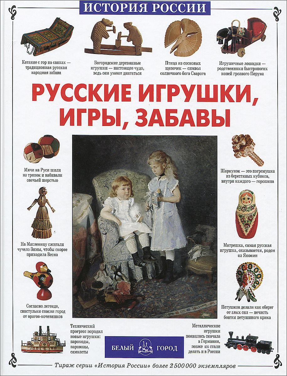 Фото Светлана Лаврова Русские игрушки, игры, забавы. Купить  в РФ