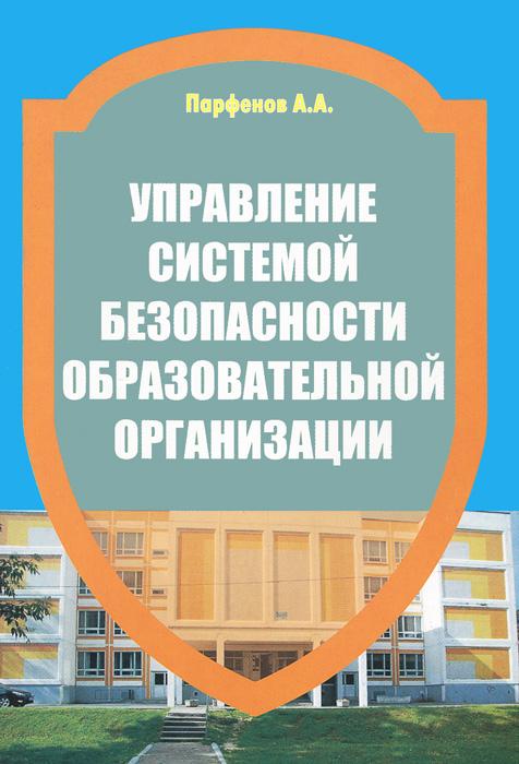 Фото Управление системой безопасности образовательной организации. Учебно-практическое пособие. Купить  в РФ