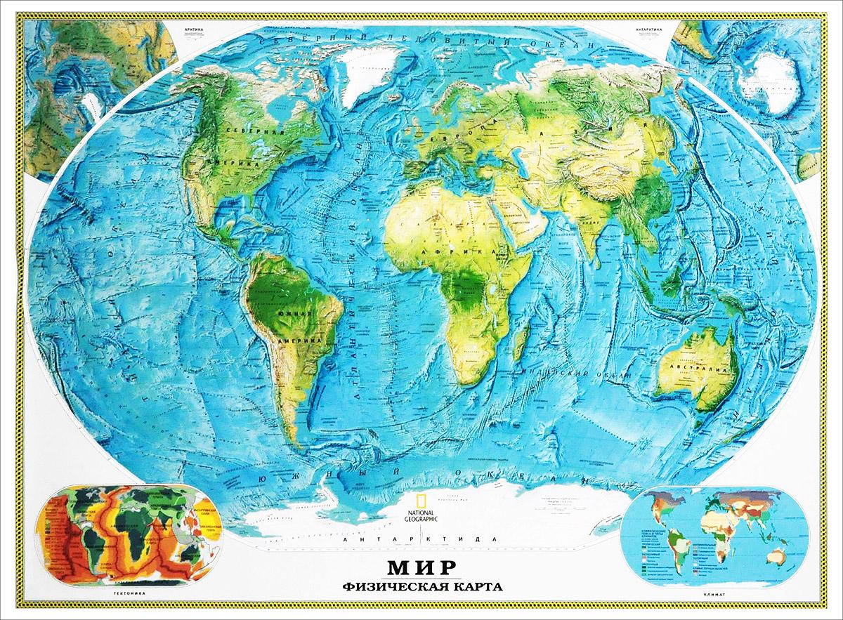 Фото Физическая карта мира. Купить  в РФ