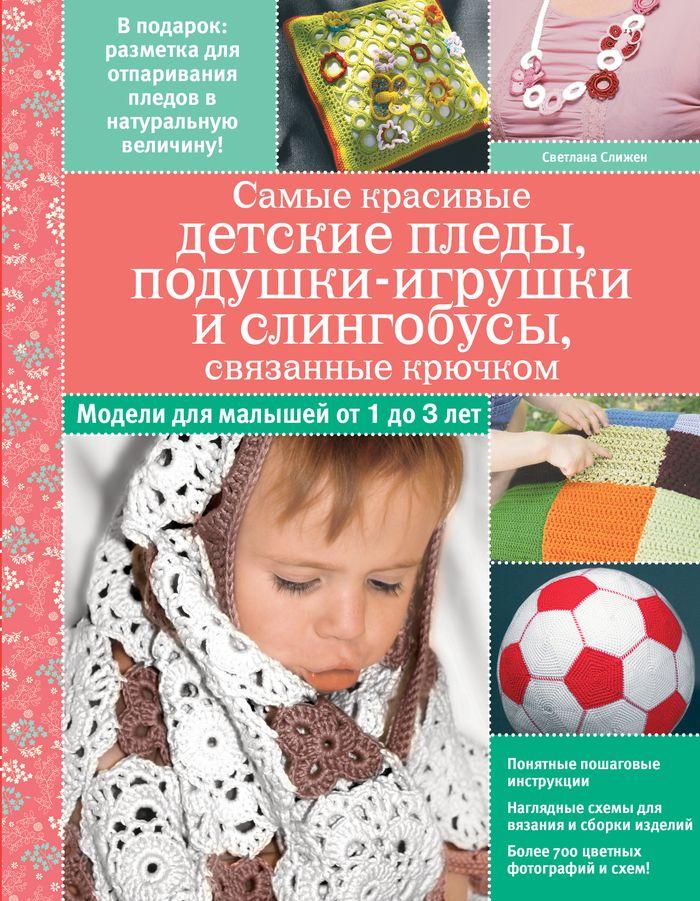 Фото Светлана Слижен Самые красивые детские пледы, подушки-игрушки и слингобусы, связанные крючком. Купить  в РФ