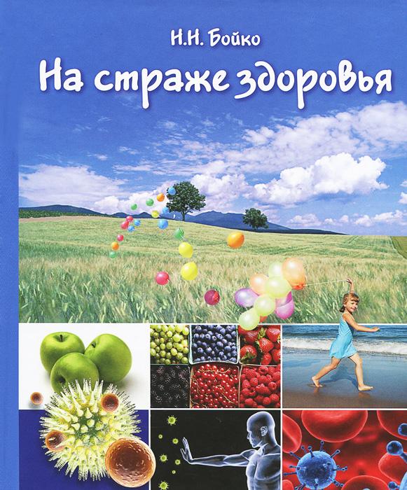 Фото Н. Н. Бойко На страже здоровья. Купить  в РФ