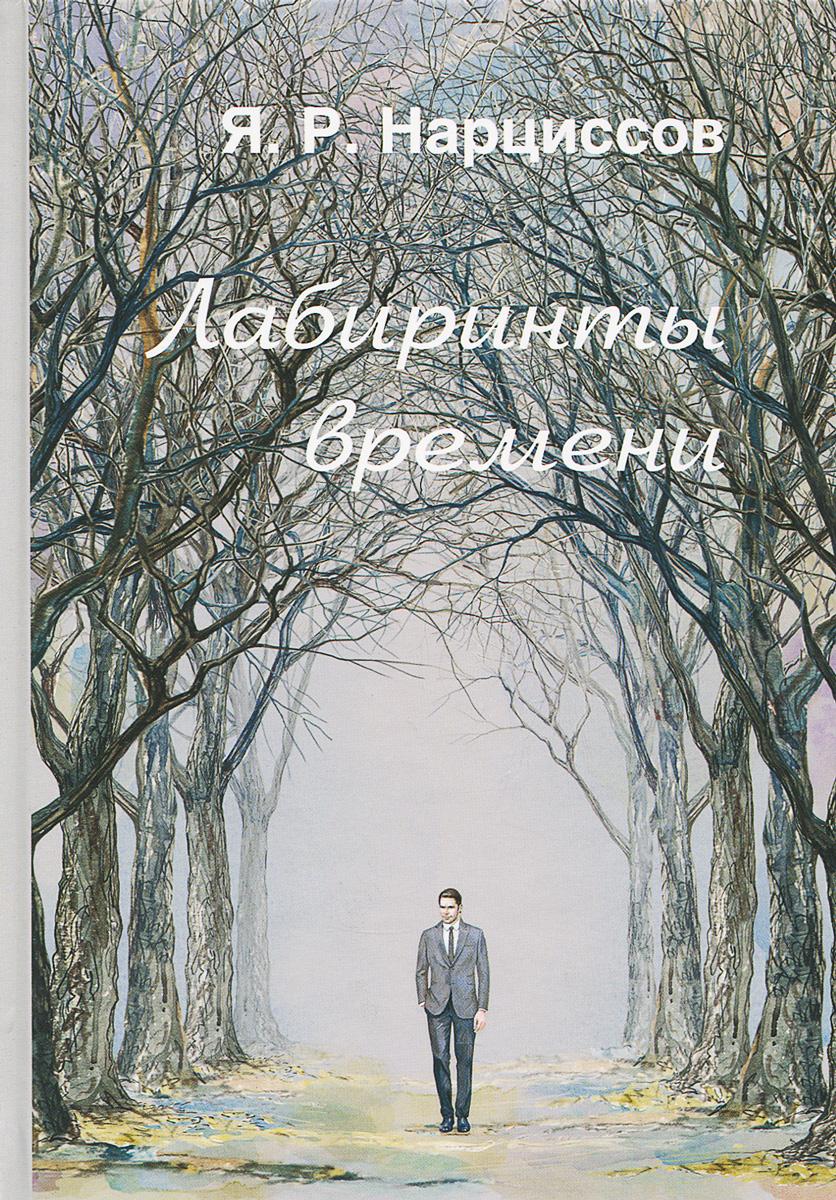 Фото Я. Р. Нарциссов Лабиринты времени. Купить  в РФ