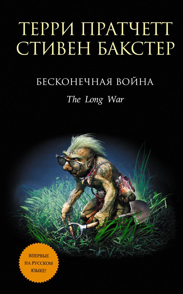 Фото Терри Пратчетт, Стивен Бакстер Бесконечная война. Купить  в РФ