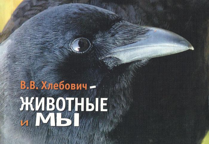 Фото В. В. Хлебович Животные и мы. Купить  в РФ