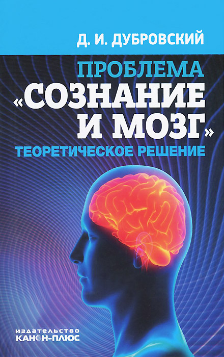 Фото Д. И. Дубровский Проблема. Сознание и мозг. Теоретическое решение. Купить  в РФ