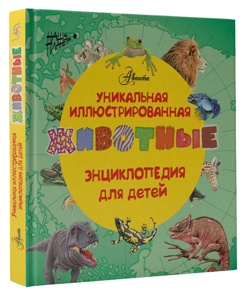 Фото Maria Angels Julibert Zamarreco, Габриэль Мартин Ройг Животные. Уникальная иллюстрированная энциклопедия для детей. Купить  в РФ