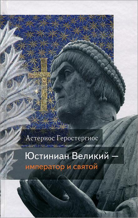 Фото Астериос Геростергиос Юстиниан Великий – император и святой. Купить  в РФ