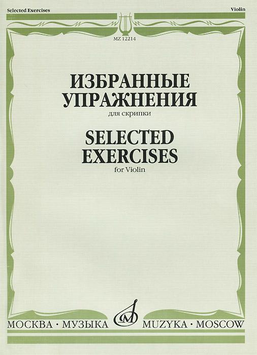 Фото Избранные упражнения для скрипки / Selected Exercises for Violin. Купить  в РФ