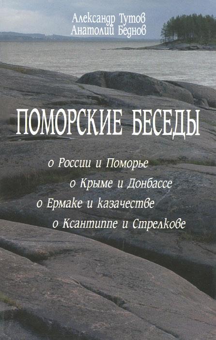 Фото Александр Тутов, Анатолий Беднов Поморские беседы. Купить  в РФ