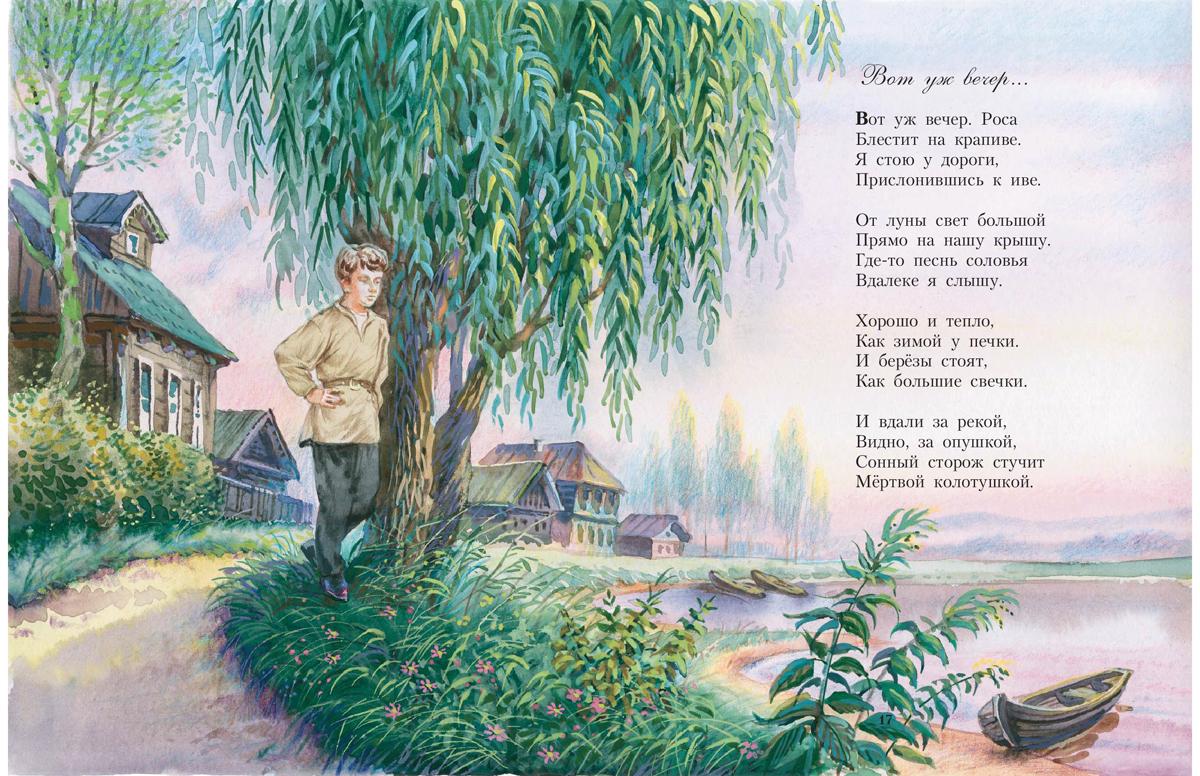 Стих и рисунок есенина
