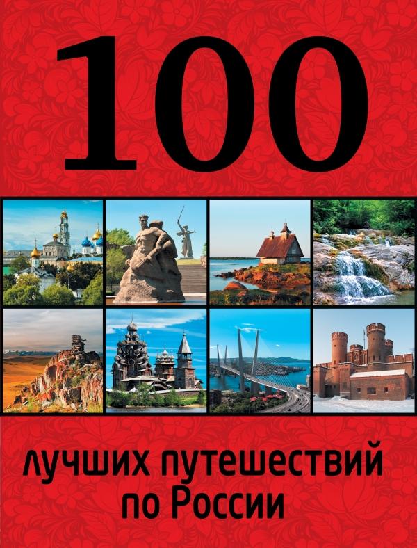 Фото Ю. П. Андрушкевич 100 лучших путешествий по России. Купить  в РФ