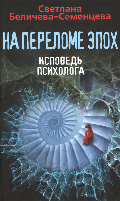 Фото Светлана Беличева-Семенцева На переломе эпох. Исповедь психолога. Купить  в РФ
