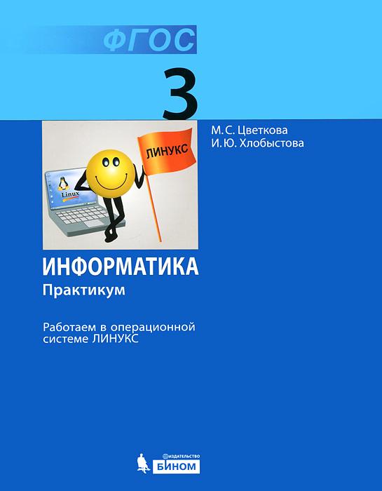 Фото М. С. Цветкова, И. Ю. Хлобыстова Информатика. Практикум. 3 класс. Работаем в операционной системе Линукс. Купить  в РФ