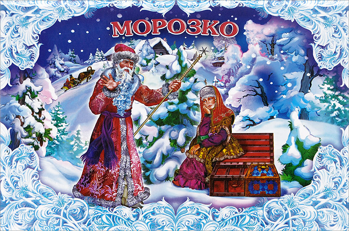Сценарий нового года по сказке морозко