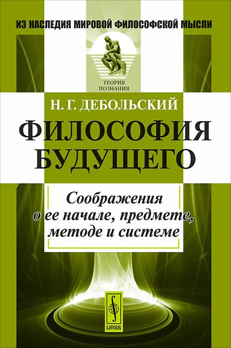 Фото Н. Г. Дебольский Философия будущего. Соображения о ее начале, предмете, методе и системе. Купить  в РФ