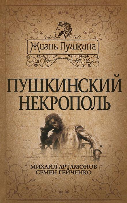 Фото Михаил Артамонов, Семен Гейченко Пушкинский некрополь. Купить  в РФ