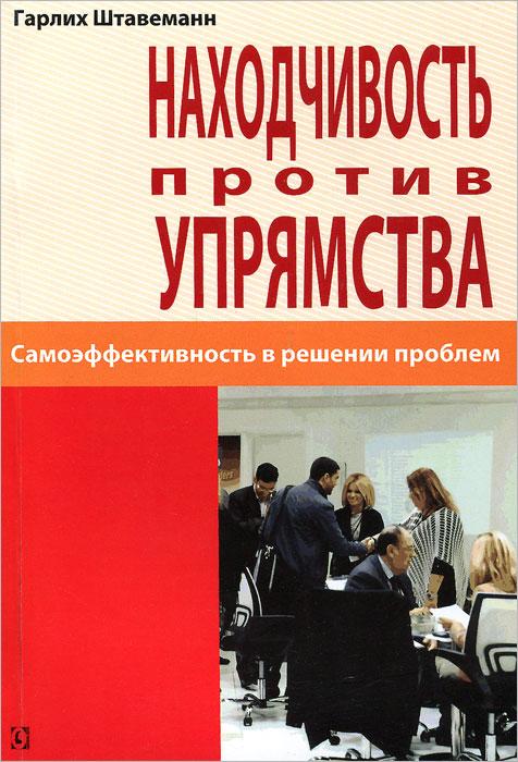 Фото Гарлих Штавеманн Находчивость против упрямства. Самоэффективность в решении проблем. Купить  в РФ