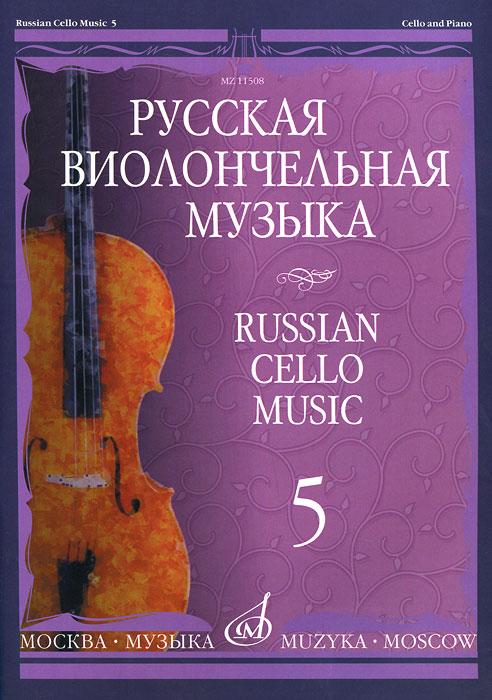 Фото Русская виолончельная музыка - 5. Для виолончели и фортепиано. Купить  в РФ