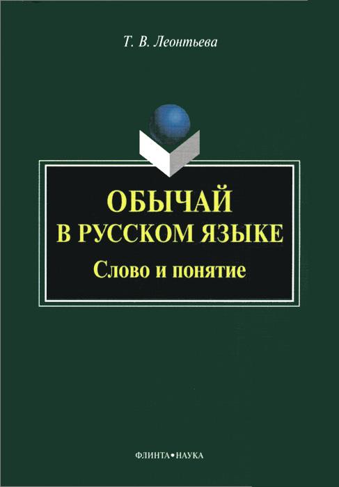 Фото Т. В. Леонтьева Обычай в русском языке. Слово и понятие. Купить  в РФ