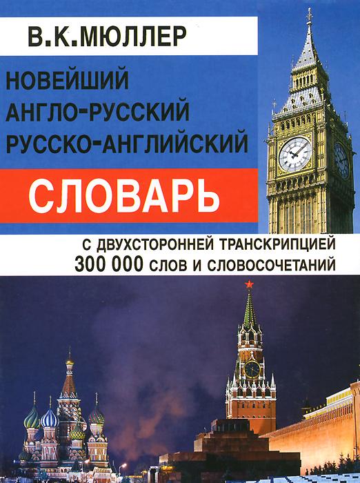 Фото В. К. Мюллер Новейший англо-русский русско-английский словарь. Купить  в РФ