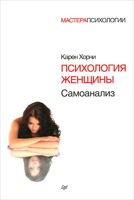 Психология поздравления женщин