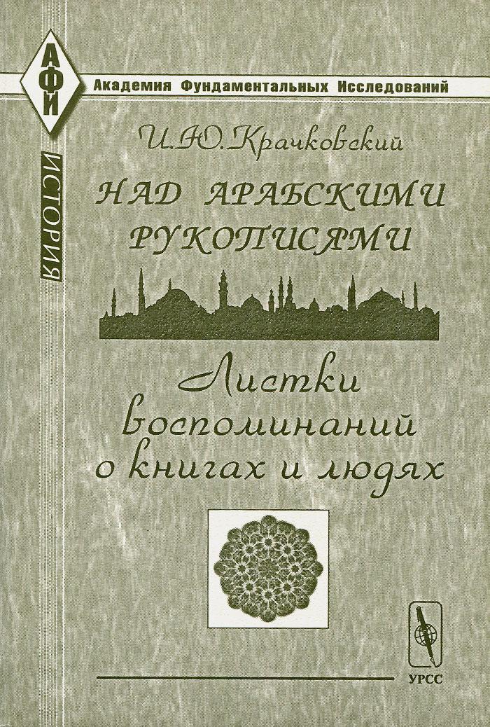 Фото И. Ю. Крачковский Над арабскими рукописями. Листки воспоминаний о книгах и людях. Купить  в РФ