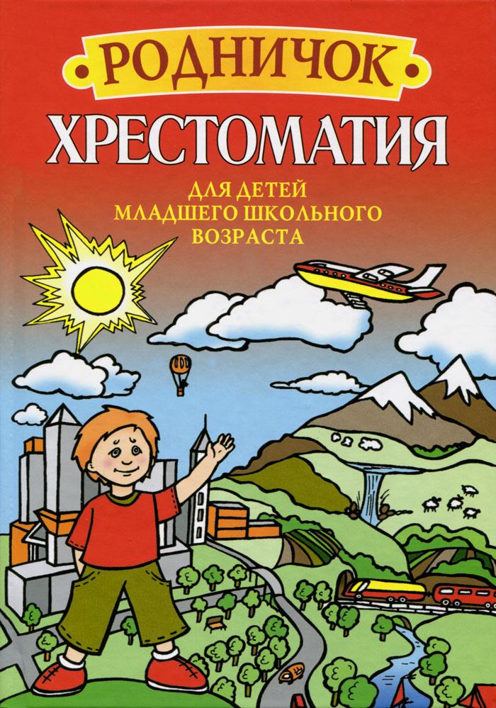 Фото Родничок. Хрестоматия для детей младшего школьного возраста. Купить  в РФ