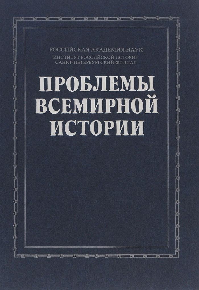 Фото Проблемы всемирной истории. Купить  в РФ