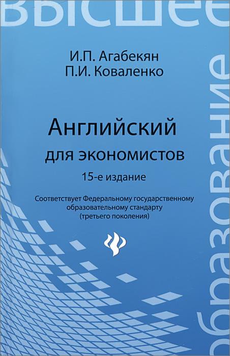 Фото И. П. Агабекян, П. И. Коваленко Английский для экономистов. Купить  в РФ