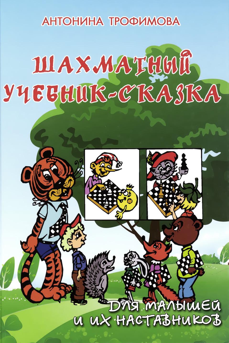 Фото А. С. Трофимова Шахматный учебник-сказка для малышей и их наставников. Купить  в РФ