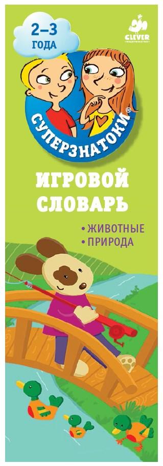 Фото Игровой словарь. Животные. Природа (набор из 44 карточек). Купить  в РФ
