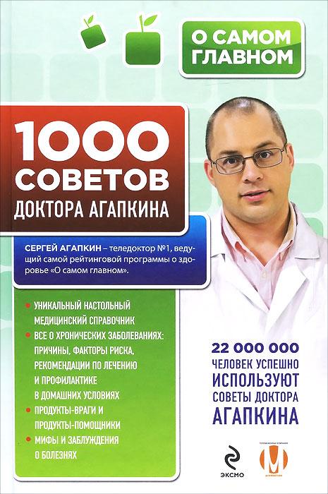 Фото Сергей Агапкин 1000 советов доктора Агапкина. Купить  в РФ