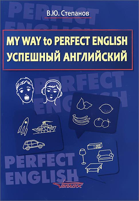 Фото В. Ю. Степанов My Way to Perfect English. Успешный английский. Учебное пособие. Купить  в РФ