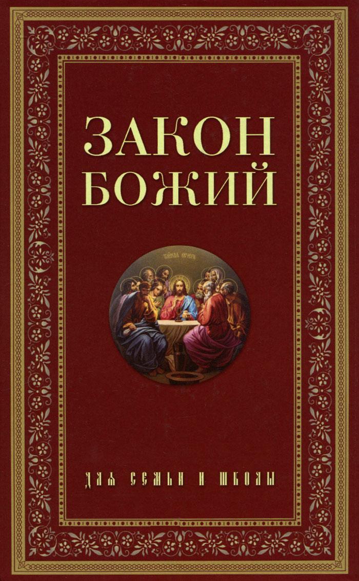 Фото Закон Божий. Руководство для семьи и школы. Купить  в РФ