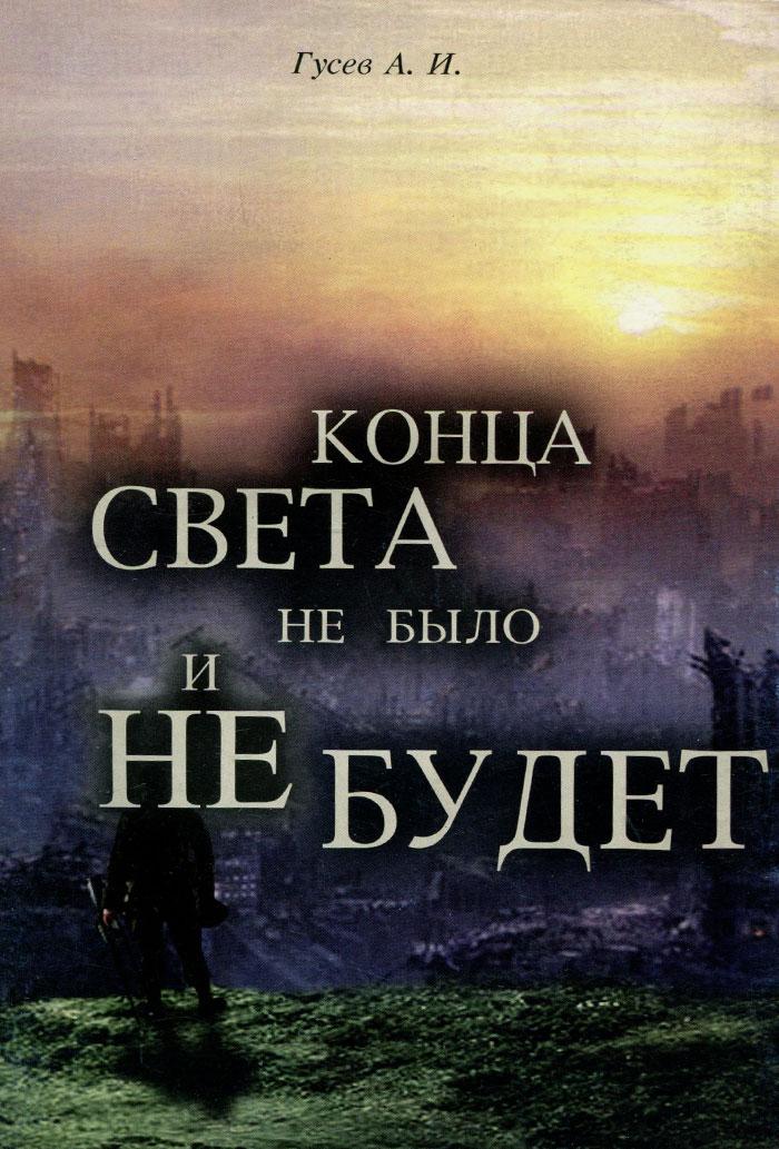 Фото А. И. Гусев Конца света не было и не будет. Тайные Доктрины о Творении Вселенной и Человека. Купить  в РФ