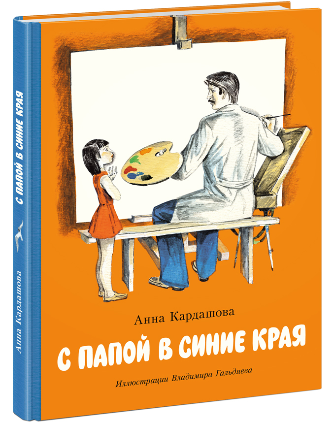 Фото Анна Кардашова С папой в синие края. Купить  в РФ
